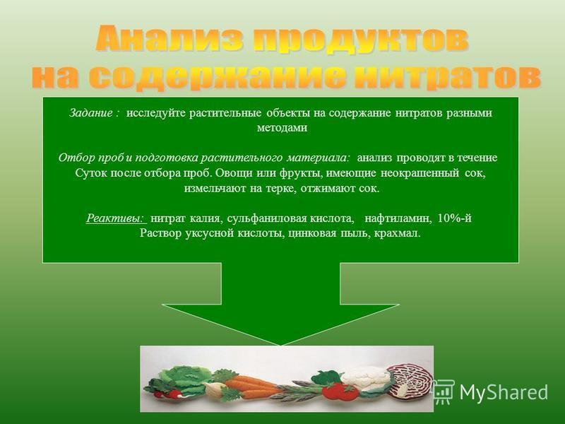 Задание : исследуйте растительные объекты на содержание нитратов разными методами Отбор проб и подготовка растительного материала: анализ проводят в течение Суток после отбора проб. Овощи или фрукты, имеющие неокрашенный сок, измельчают на терке, отж