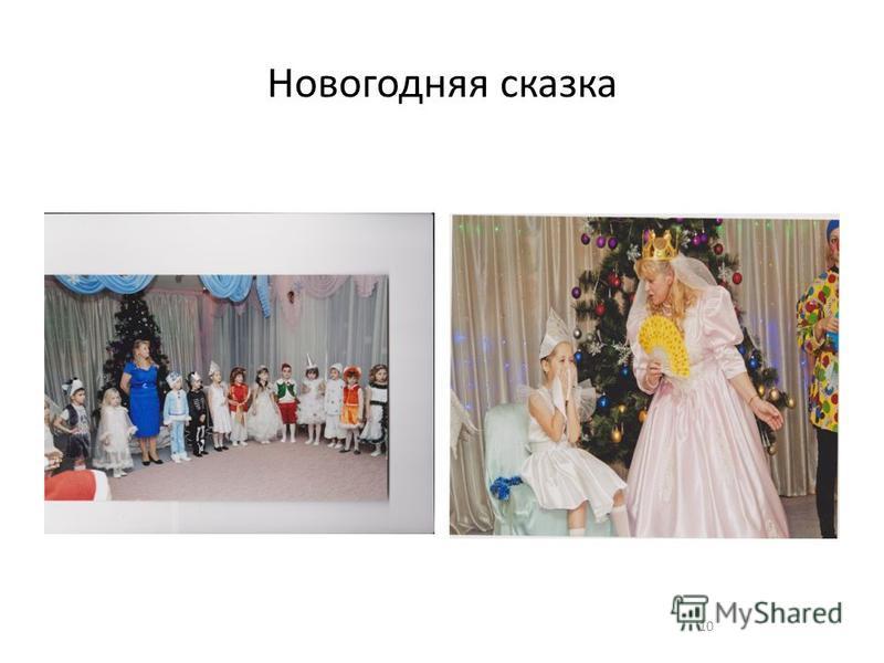 Новогодняя сказка 10