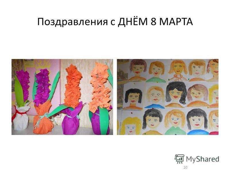 Поздравления с ДНЁМ 8 МАРТА 20