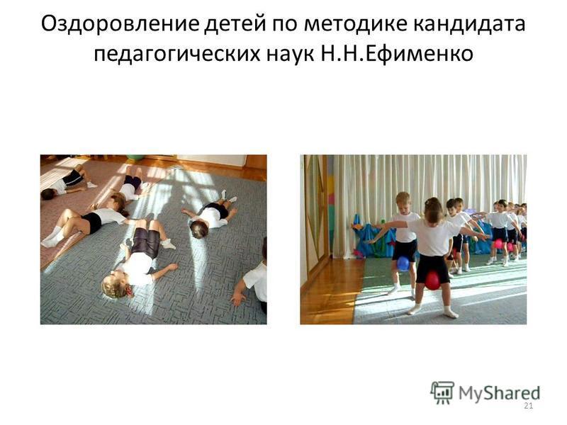 Оздоровление детей по методике кандидата педагогических наук Н.Н.Ефименко 21