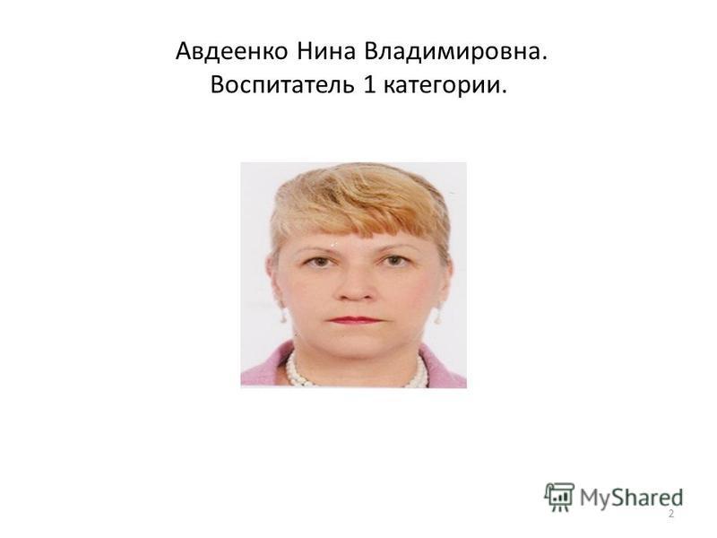Авдеенко Нина Владимировна. Воспитатель 1 категории. 2