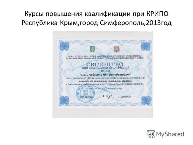 Курсы повышения квалификации при КРИПО Республика Крым,город Симферополь,2013 год 3