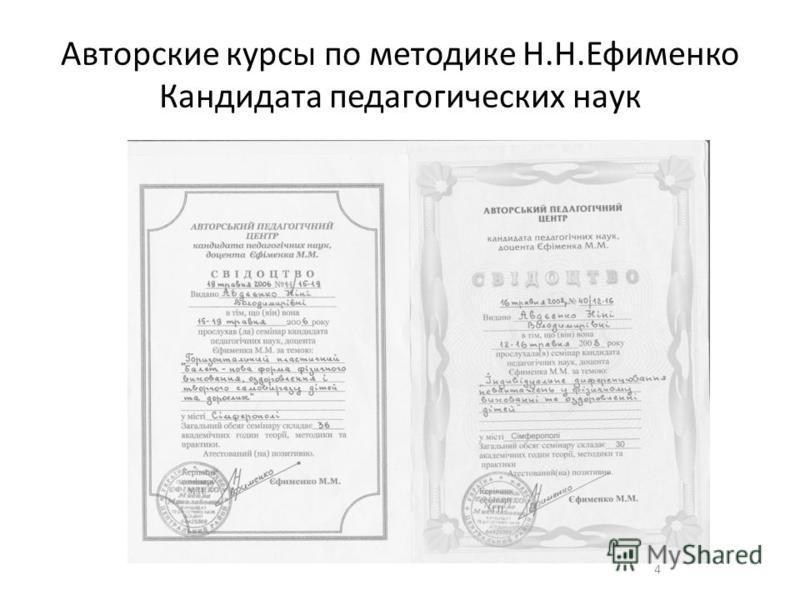 Авторские курсы по методике Н.Н.Ефименко Кандидата педагогических наук 4