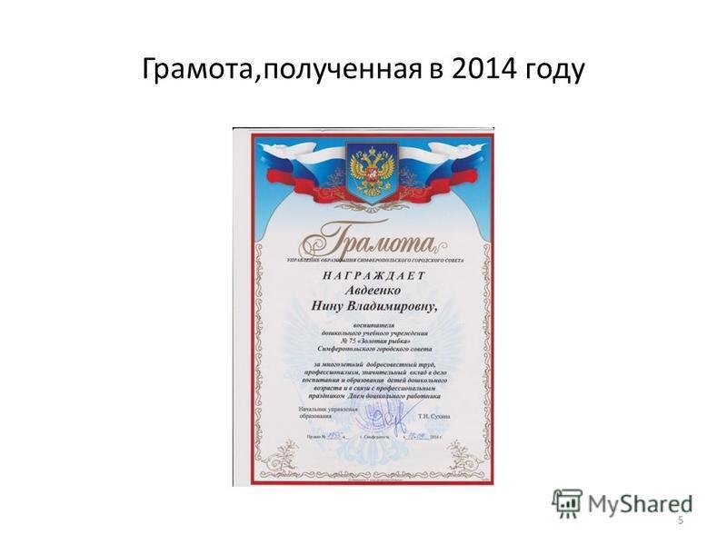 Грамота,полученная в 2014 году 5