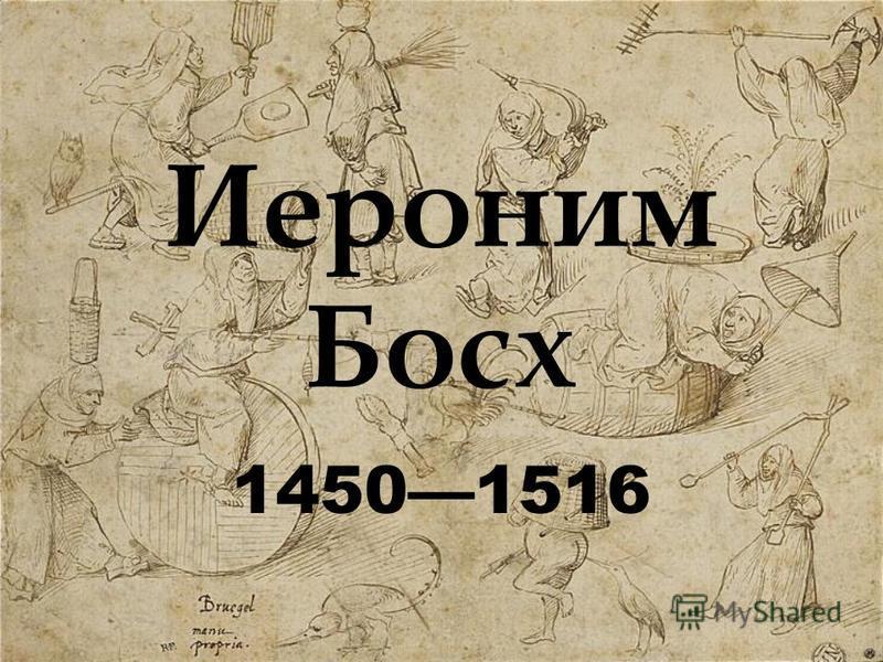 Иероним Босх 14501516