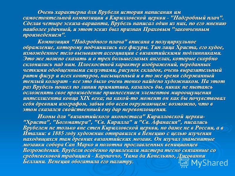 Очень характерна для Врубеля история написания им самостоятельной композиции в Кирилловской церкви -
