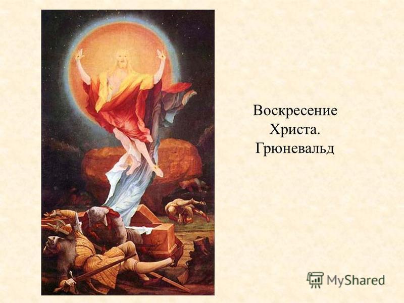 Воскресение Христа. Грюневальд