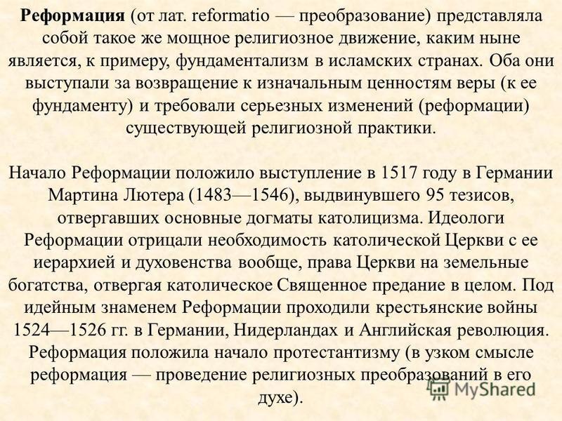 Реформация (от лат. reformatio преобразование) представляла собой такое же мощное религиозное движение, каким ныне является, к примеру, фундаментализм в исламских странах. Оба они выступали за возвращение к изначальным ценностям веры (к ее фундаменту