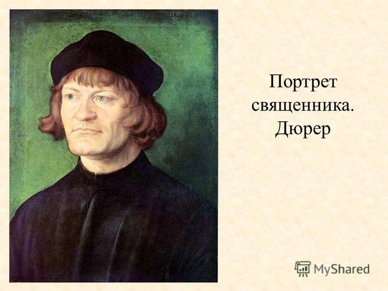 Портрет священника. Дюрер