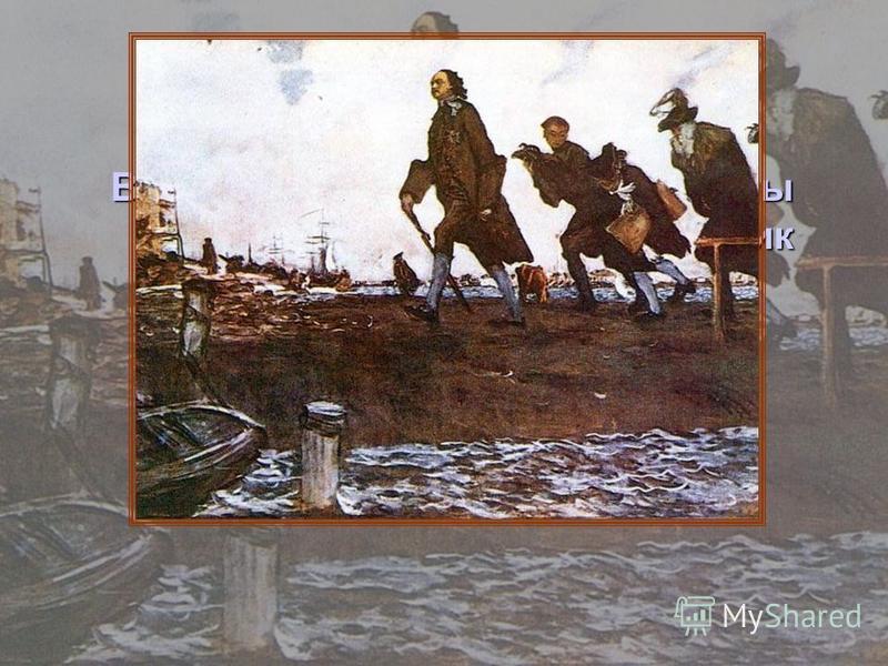 В 1906 году Серова увлекают темы истории и мифологии. Художник создает картину Петр I.