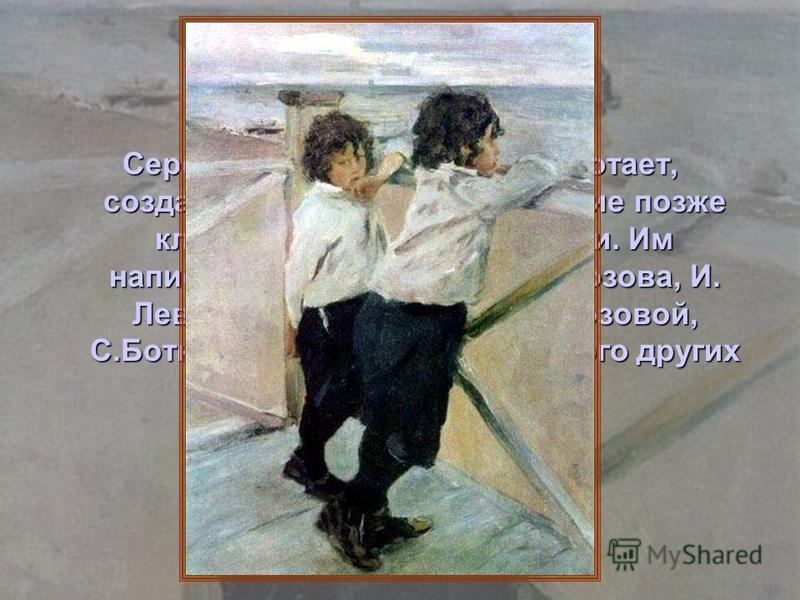 Серов много и увлеченно работает, создавая произведения, ставшие позже классикой русской живописи. Им написаны портреты Мики Морозова, И. Левитана, Н. Лескова, М.Морозовой, С.Боткиной, М.Ермоловой и много других работ.
