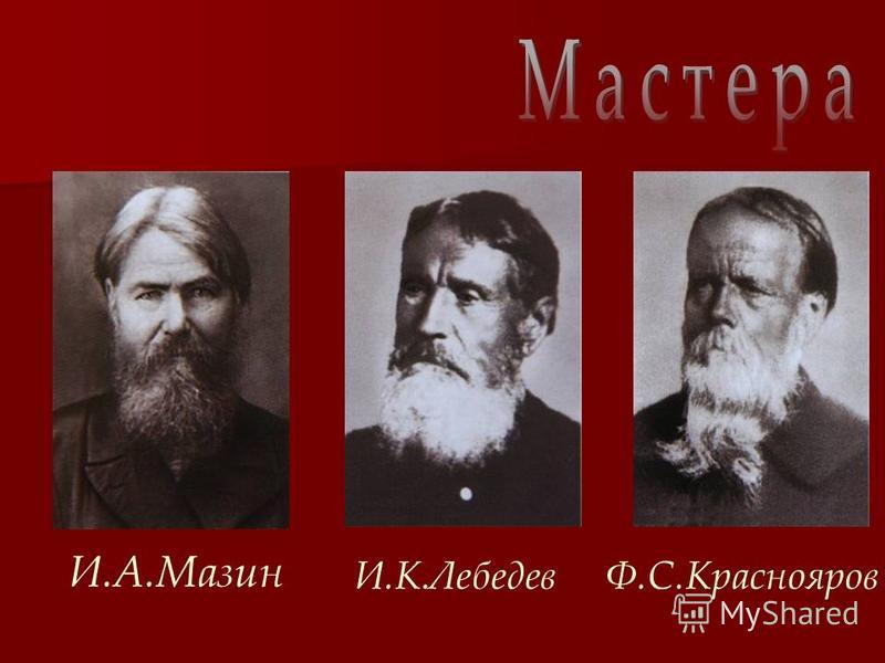 И.А.Мазин И.К.ЛебедевФ.С.Краснояров