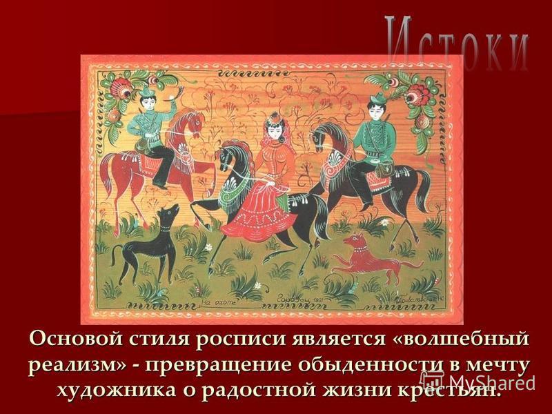 Основой стиля росписи является «волшебный реализм» - превращение обыденности в мечту художника о радостной жизни крестьян.