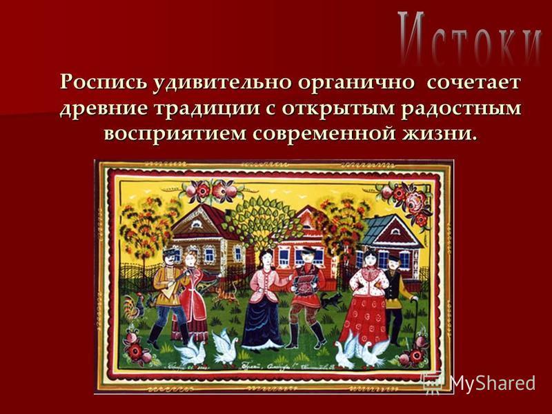 Роспись удивительно органично сочетает древние традиции с открытым радостным восприятием современной жизни.