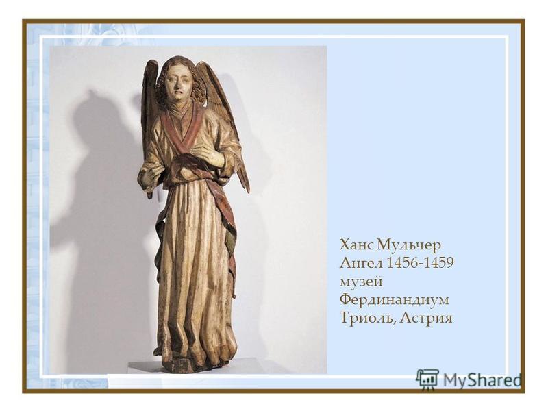 Ханс Мульчер Ангел 1456-1459 музей Фердинандиум Триоль, Астрия