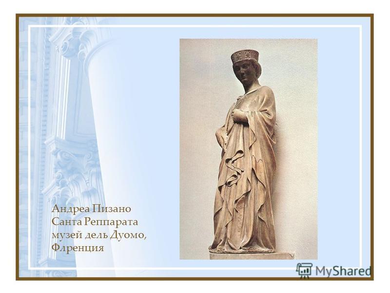 Андреа Пизано Санта Реппарата музей дель Дуомо, Флренция