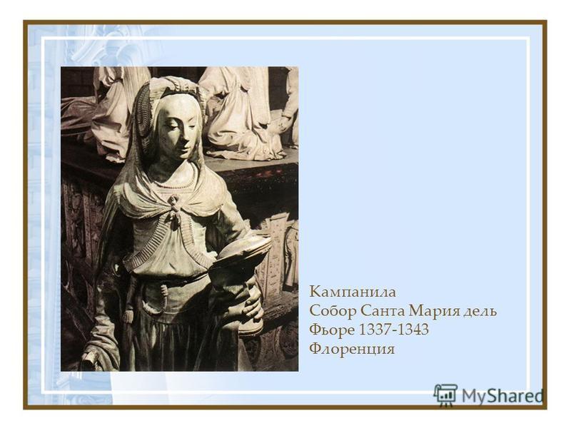 Кампанила Собор Санта Мария дель Фьоре 1337-1343 Флоренция