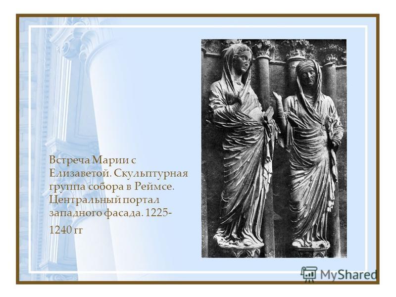 Встреча Марии с Елизаветой. Скульптурная группа собора в Реймсе. Центральный портал западного фасада. 1225- 1240 гг