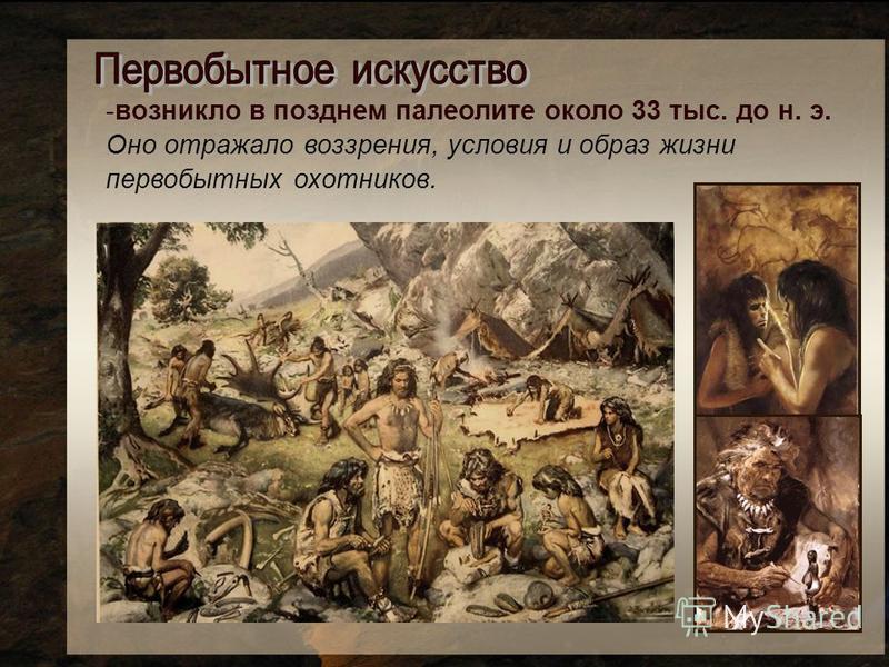 -возникло в позднем палеолите около 33 тыс. до н. э. Оно отражало воззрения, условия и образ жизни первобытных охотников.