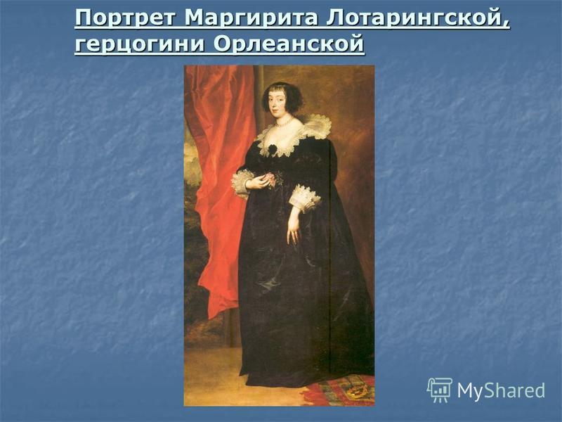 Портрет Маргирита Лотарингской, герцогини Орлеанской