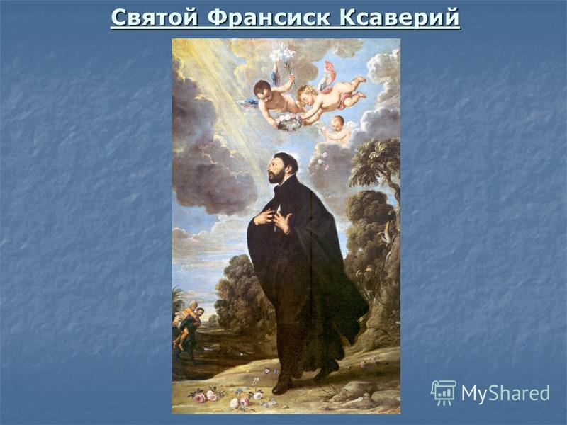 Святой Франсиск Ксаверий