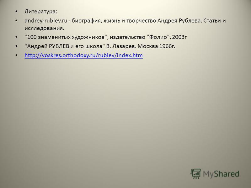 Литература: andrey-rublev.ru - биография, жизнь и творчество Андрея Рублева. Статьи и ислледования.