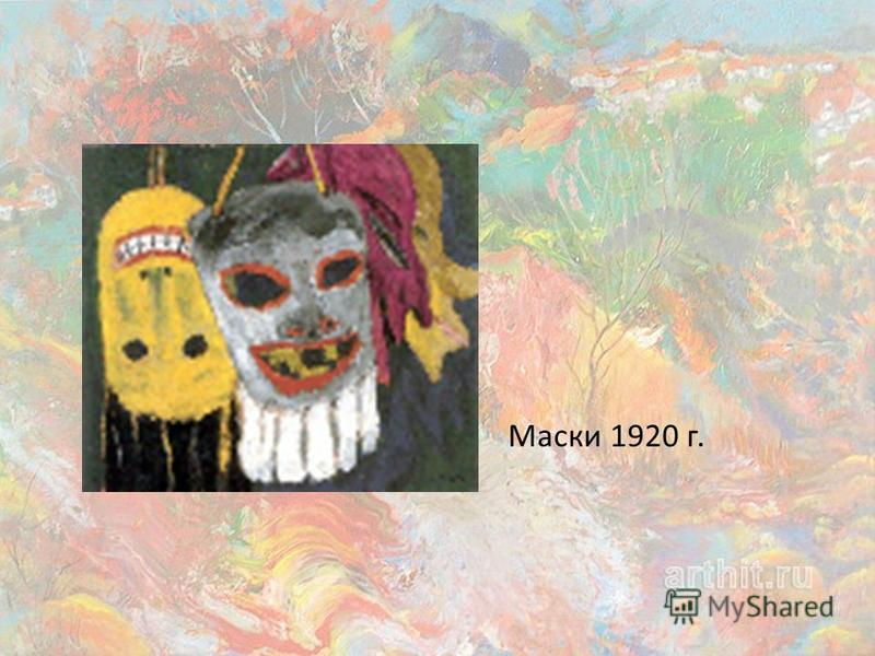 Маски 1920 г.