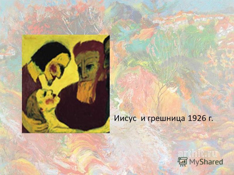 Иисус и грешница 1926 г.