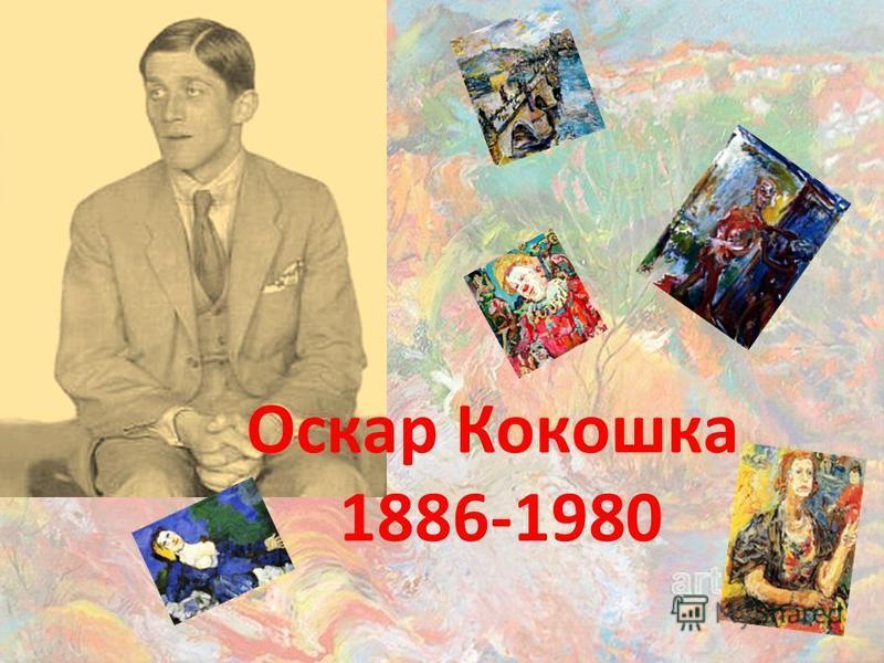 Оскар Кокошка 1886-1980