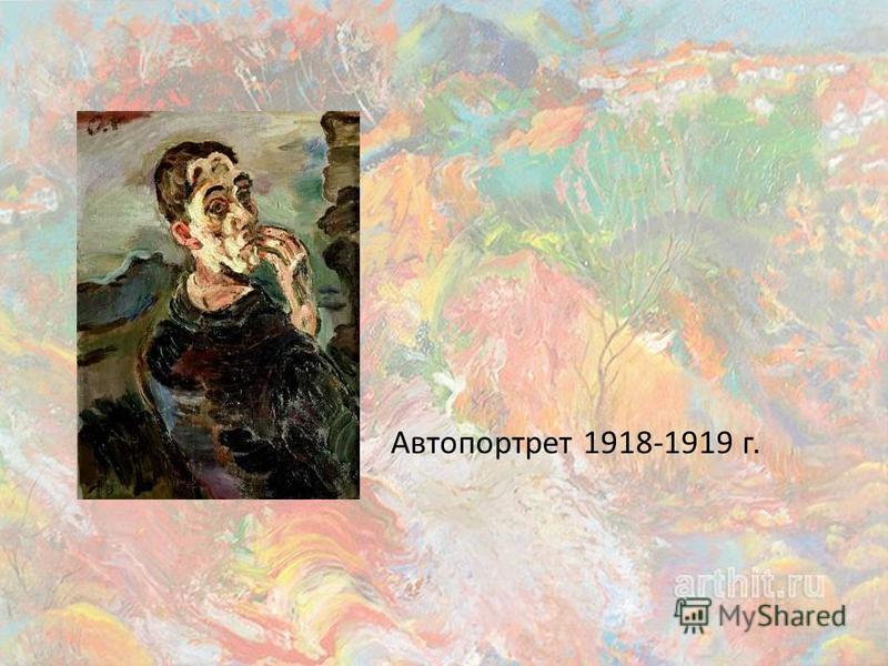 Автопортрет 1918-1919 г.