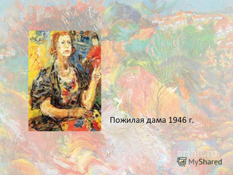 Пожилая дама 1946 г.