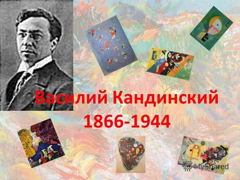 Василий Кандинский 1866-1944