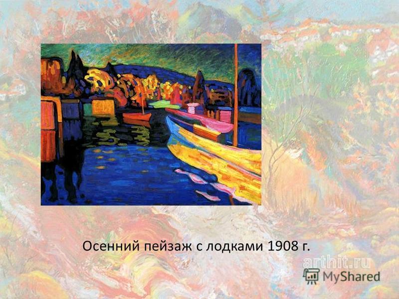 Осенний пейзаж с лодками 1908 г.
