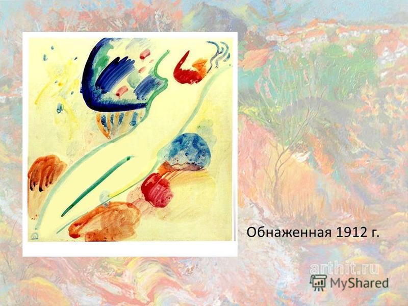 Обнаженная 1912 г.