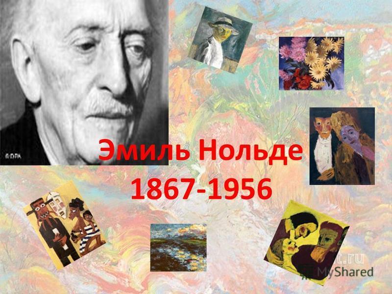 Эмиль Нольде 1867-1956