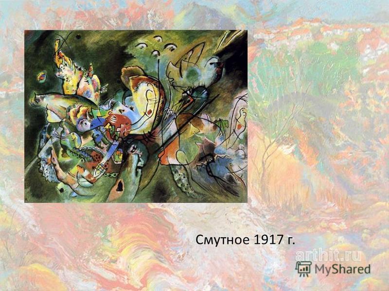 Смутное 1917 г.