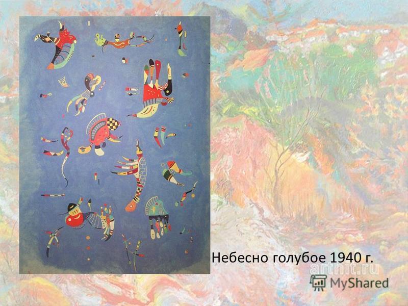 Небесно голубое 1940 г.