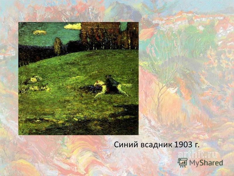 Синий всадник 1903 г.