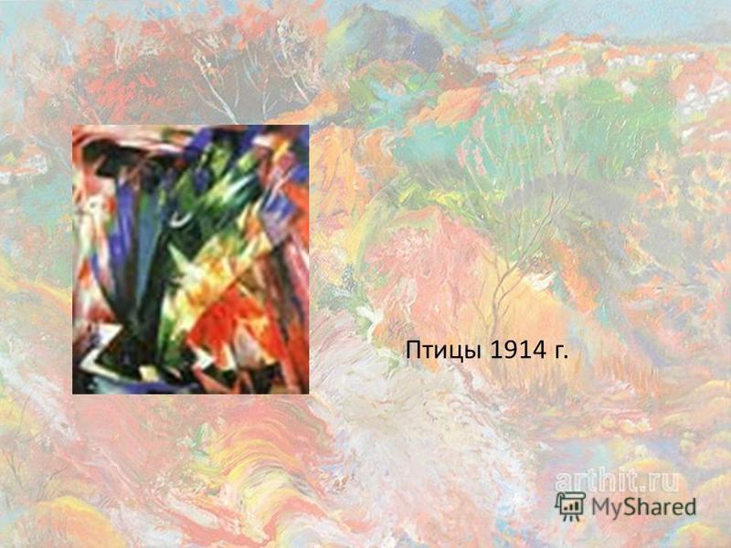 Птицы 1914 г.