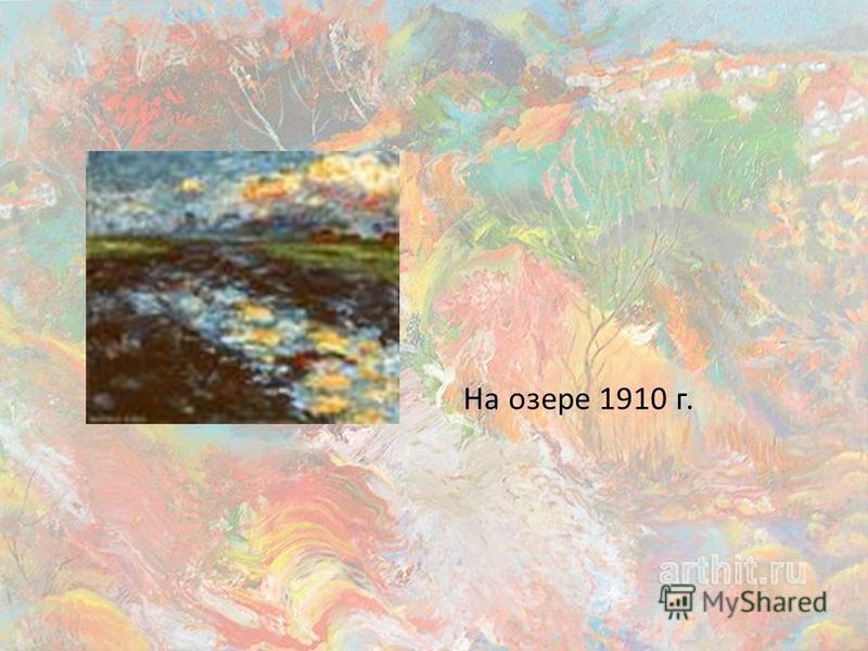 На озере 1910 г.