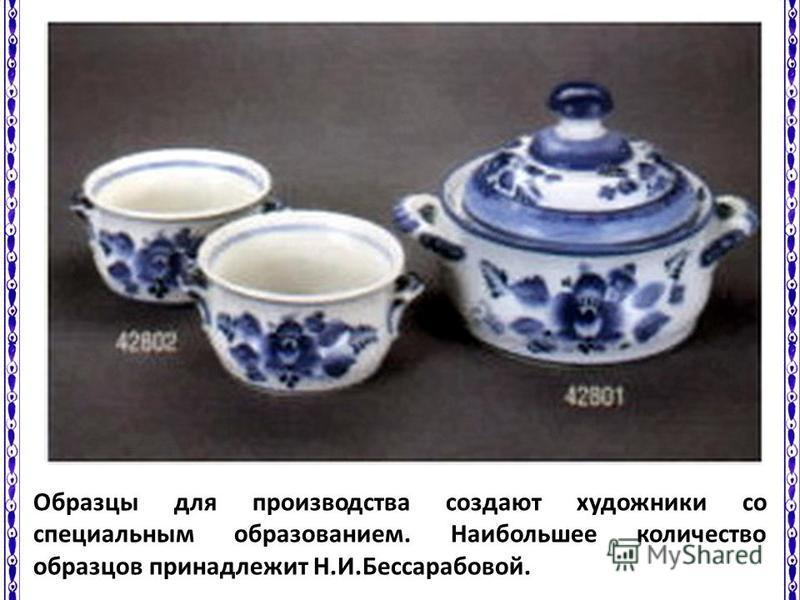 Образцы для производства создают художники со специальным образованием. Наибольшее количество образцов принадлежит Н.И.Бессарабовой.