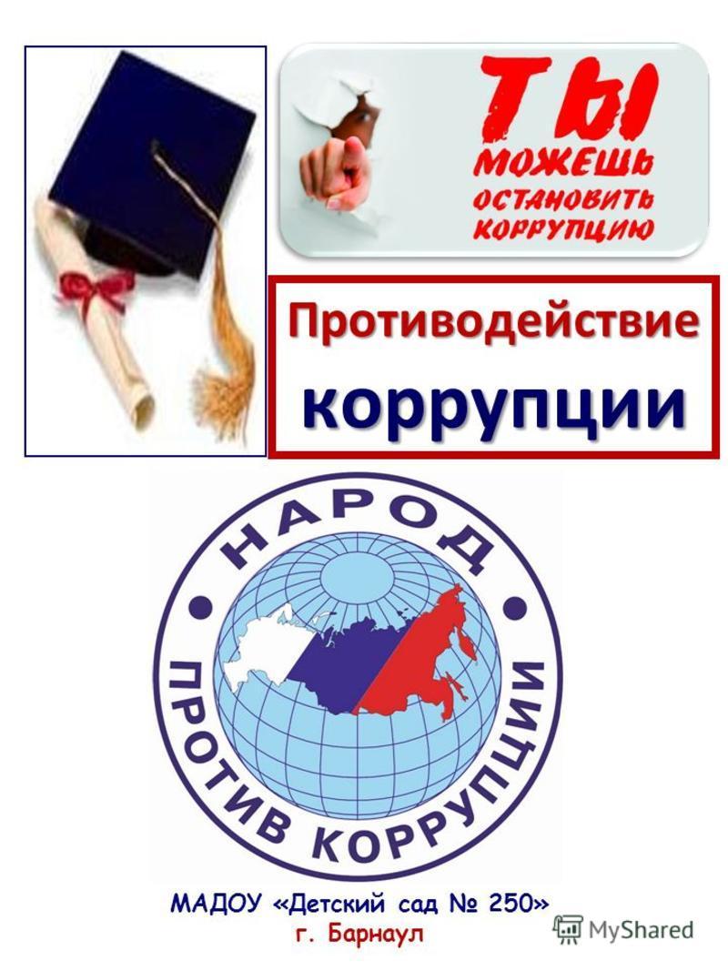 Противодействие коррупции МАДОУ «Детский сад 250» г. Барнаул