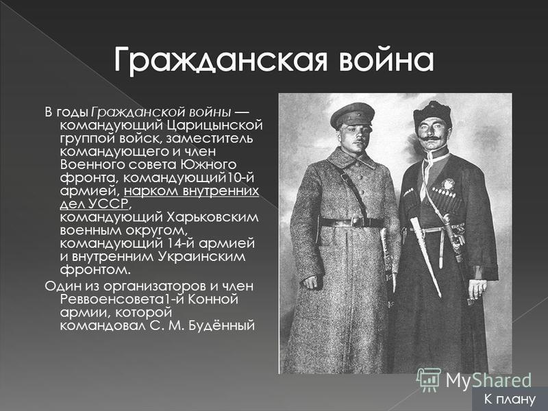 В годы Гражданской войны командующий Царицынской группой войск, заместитель командующего и член Военного совета Южного фронта, командующий 10-й армией, нарком внутренних дел УССР, командующий Харьковским военным округом, командующий 14-й армией и вну