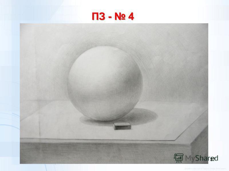 ПЗ - 4 37 Дизайн и вёрстка © Пашкин Игорь Алексеевич