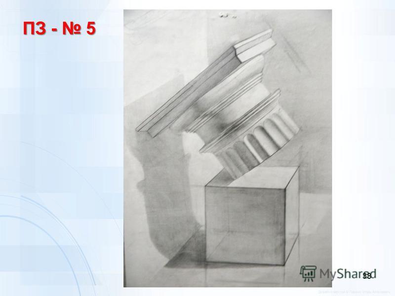 ПЗ - 5 38 Дизайн и вёрстка © Пашкин Игорь Алексеевич