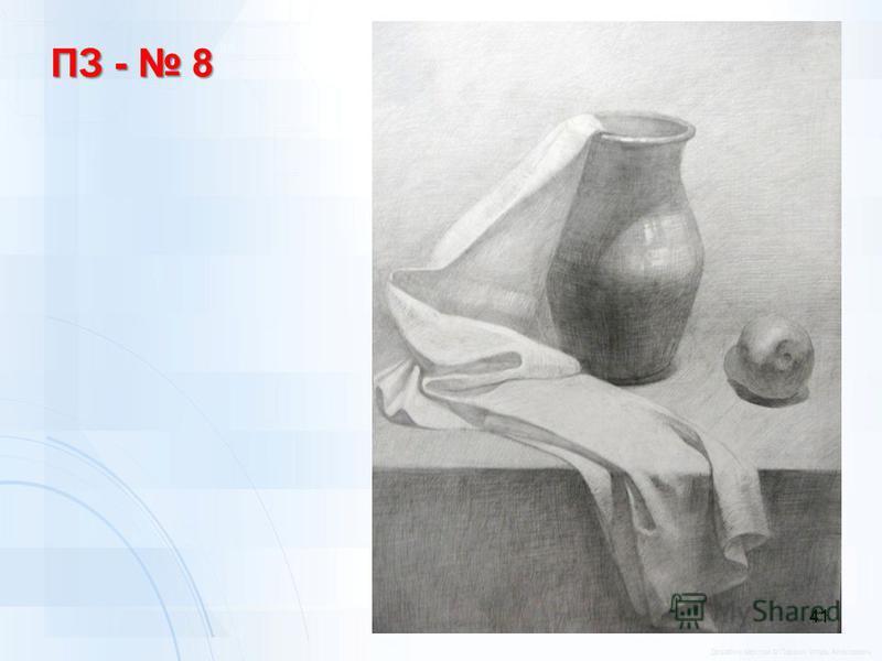 ПЗ - 8 41 Дизайн и вёрстка © Пашкин Игорь Алексеевич