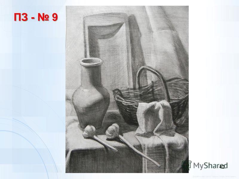 ПЗ - 9 42 Дизайн и вёрстка © Пашкин Игорь Алексеевич