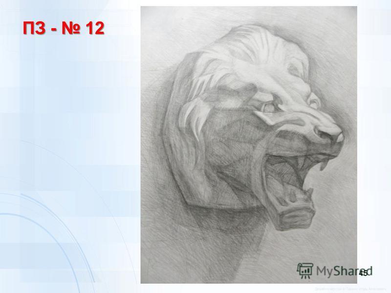 ПЗ - 12 45 Дизайн и вёрстка © Пашкин Игорь Алексеевич