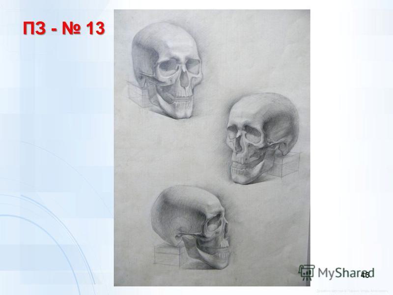 ПЗ - 13 46 Дизайн и вёрстка © Пашкин Игорь Алексеевич