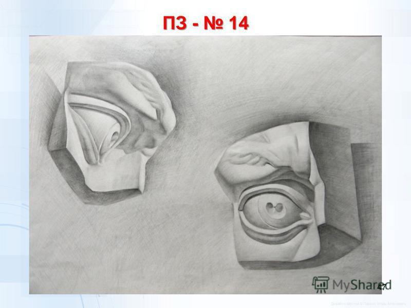 ПЗ - 14 47 Дизайн и вёрстка © Пашкин Игорь Алексеевич